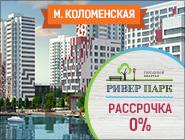 ЖК «Ривер Парк»: Ипотека 10,9% Квартиры комфорт-класса